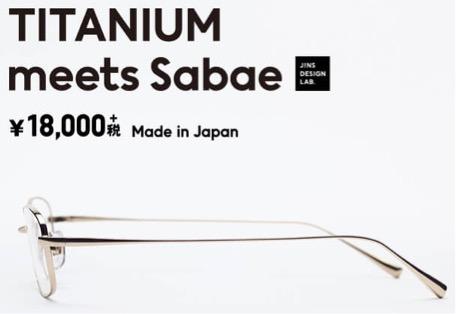 TITANIUM meets Sabae